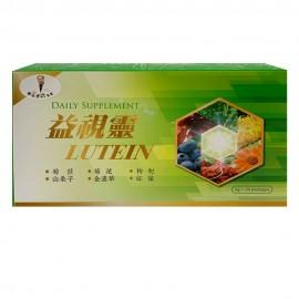 CF007 益視靈(粉) 成分:菊苣、枸杞子、山桑子、金盞草、紅藻等萃取物 $950